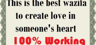 Wazifa for Creating Love in Someone's Heart | Wazifa for love