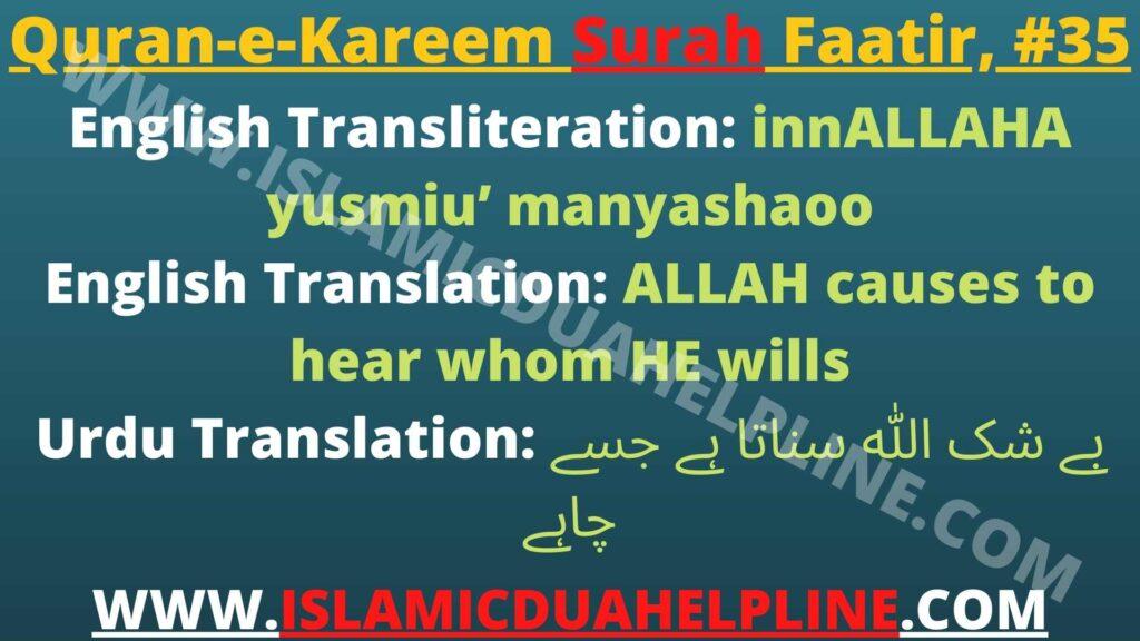 Quran-e-Kareem Surah Faatir, #35