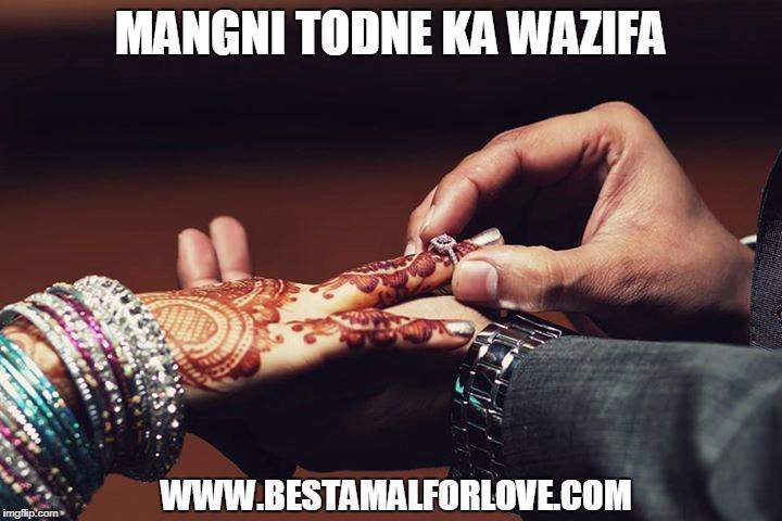 Shadi rokne ka wazifa