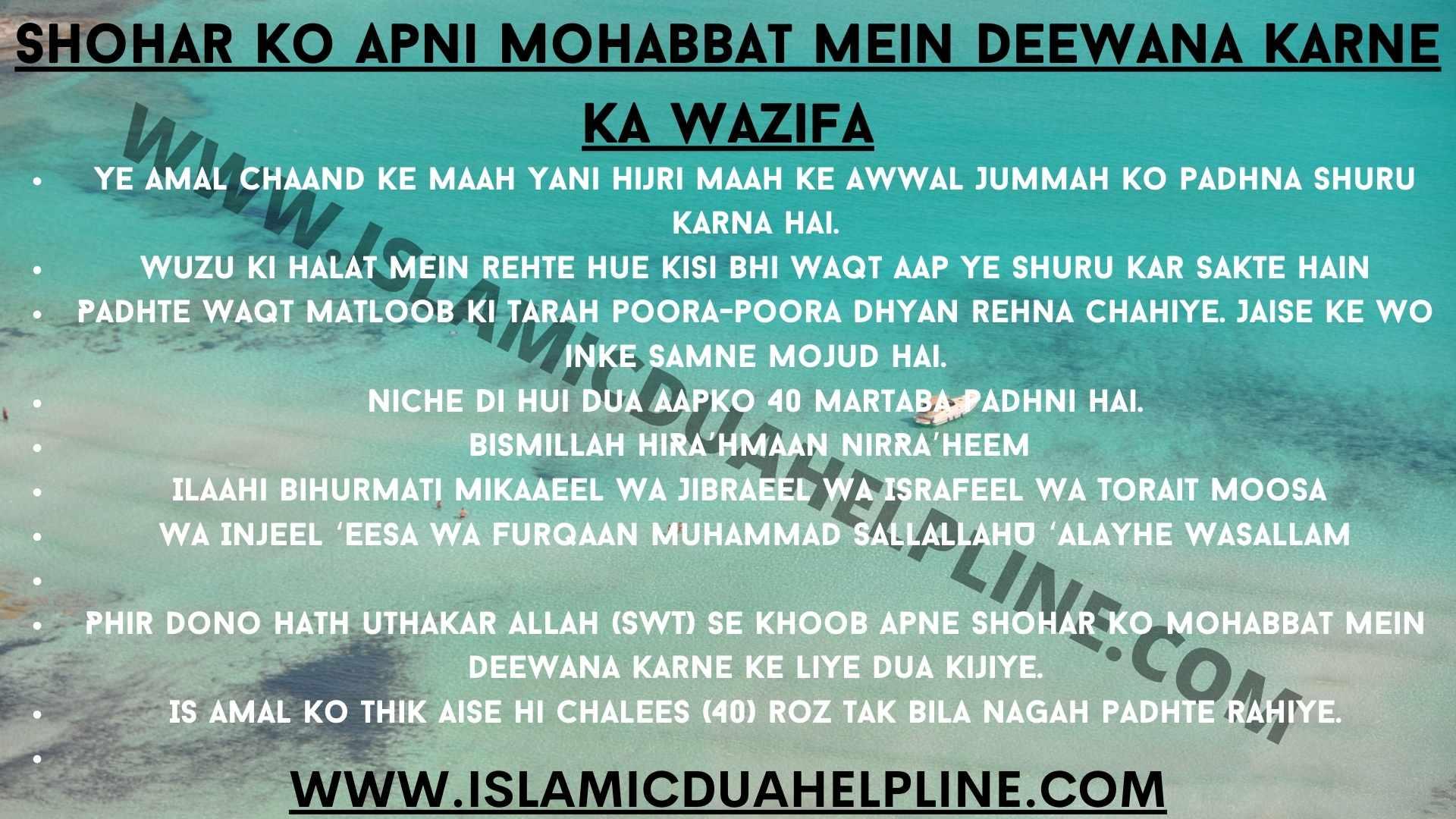 Shohar Ko Apni Mohabbat mein Deewana Karne Ka Wazifa