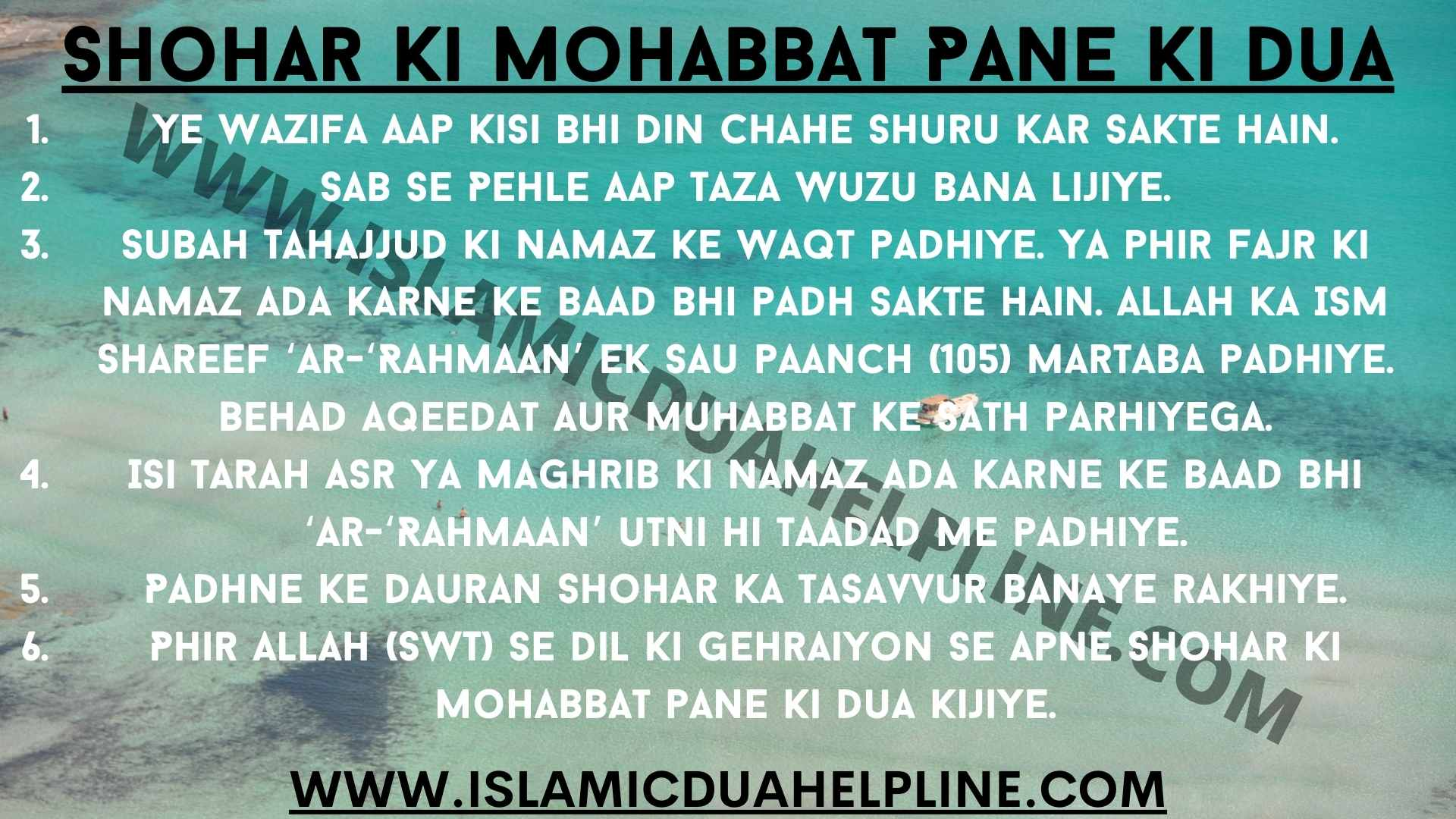 Shohar Ki Mohabbat Pane Ki Dua